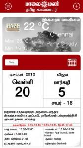Maalaimalar Calendar